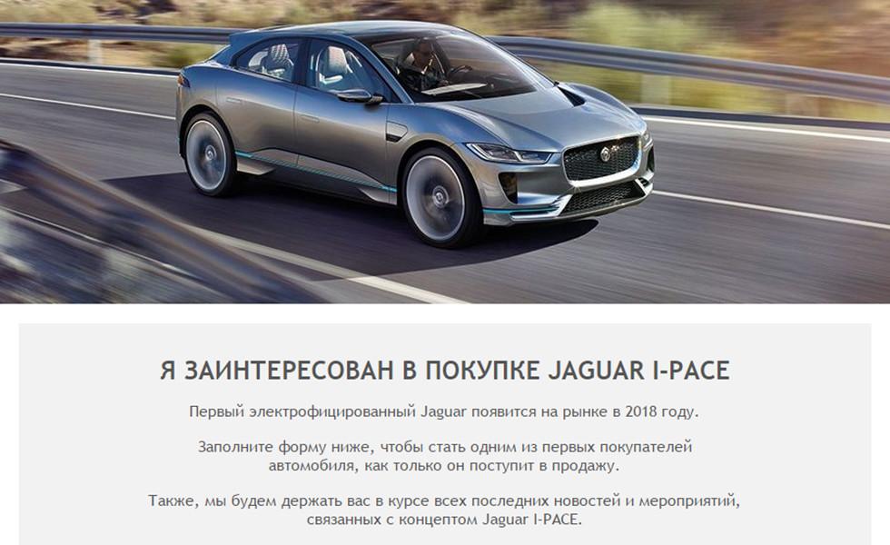 Кроссовер Jaguar I-Pace можно будет купить в России