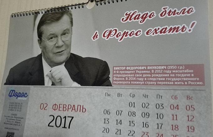 Санаторий «Форос» выпустил календарь с Януковичем и Черномырдиным