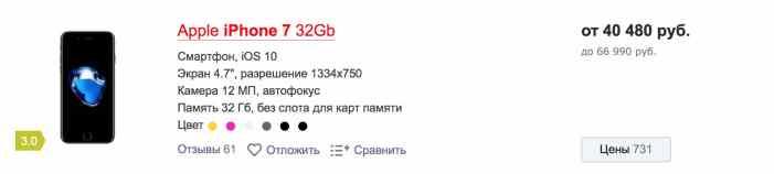 [СРОЧНО] Apple понизила цены на технику в России
