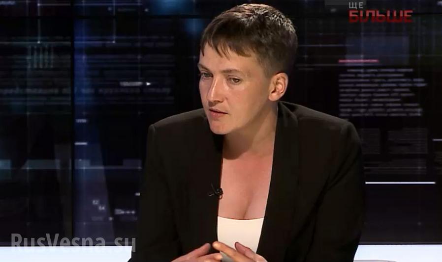 Савченко пообещала обнародовать списки пленных и пропавших без вести «ВСУшников» (ФОТО)