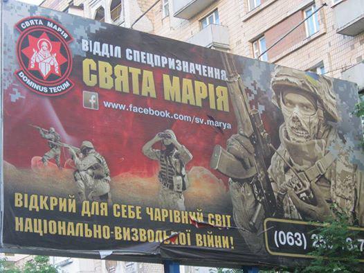 Под Донецком боевик батальона «Святая Мария» сколотил банду, совершившую налет под видом ДРГ