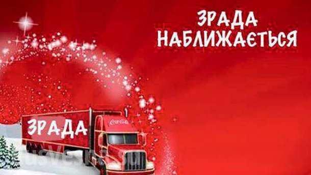 Зрада: Coca-Cola обманула Львов — не дала бесплатные сувениры (ФОТО, ВИДЕО)