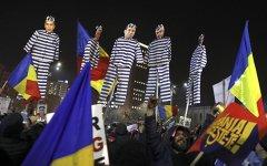 Власти Румынии отказались отвызвавших массовые протесты планов амнистии