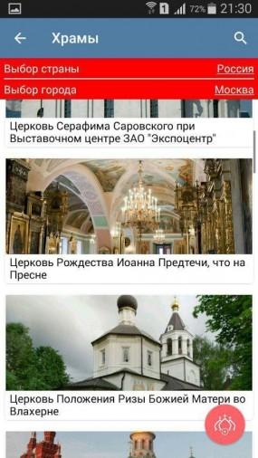 В России запустили православный Telegram