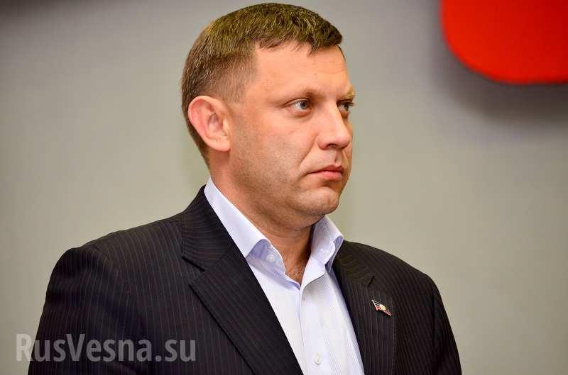 БезДонбасса Украина — ничто, — Захарченко