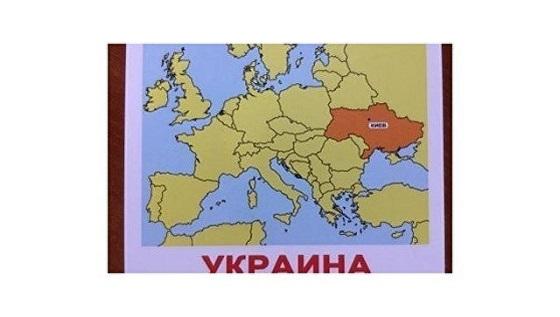 Признали: во Львове напечатали карту Украины без Крыма