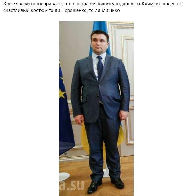 ВСети смеются надфото главы МИДУкраины (ФОТО, ВИДЕО)