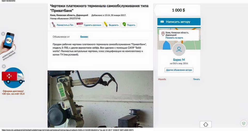 Национализированный «Приватбанк» втихую распродают по частям — журналист