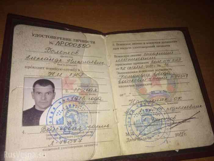 ВАЖНО: Ополченца депортируют на Украину по решению суда Санкт-Петербурга (ДОКУМЕНТ)