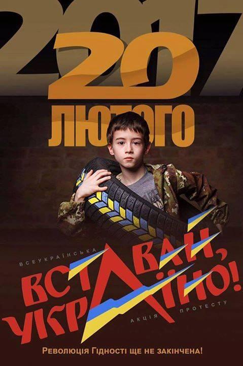 Накануне третьей годовщины Майдана СБУ занялась поиском «агентов Кремля» среди боевиков «АТО»