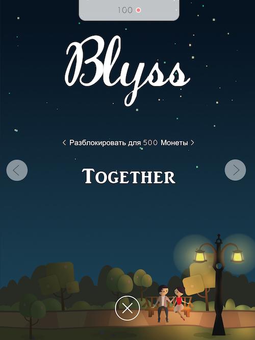 Blyss — респект таким разработчикам