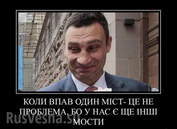 «Мост устал»: Интернет взорвался фотожабами после заявления Кличко (ФОТО, ВИДЕО)