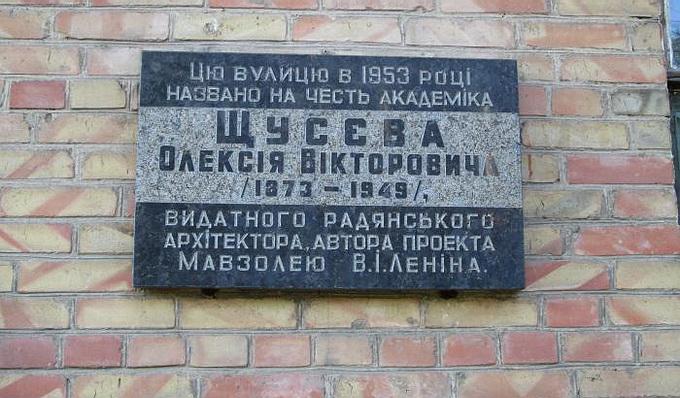 В Киеве декоммунизаторы уничтожили мемориальную доску архитектору собора Почаевской Лавры