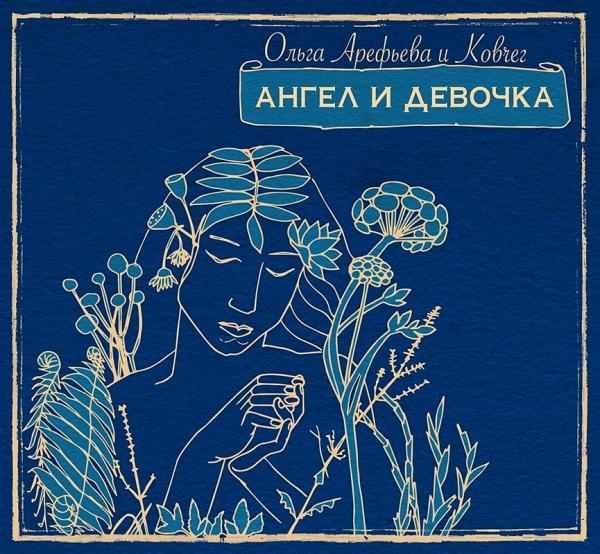 Ольга Арефьева и «Ковчег» - «Ангел и девочка»