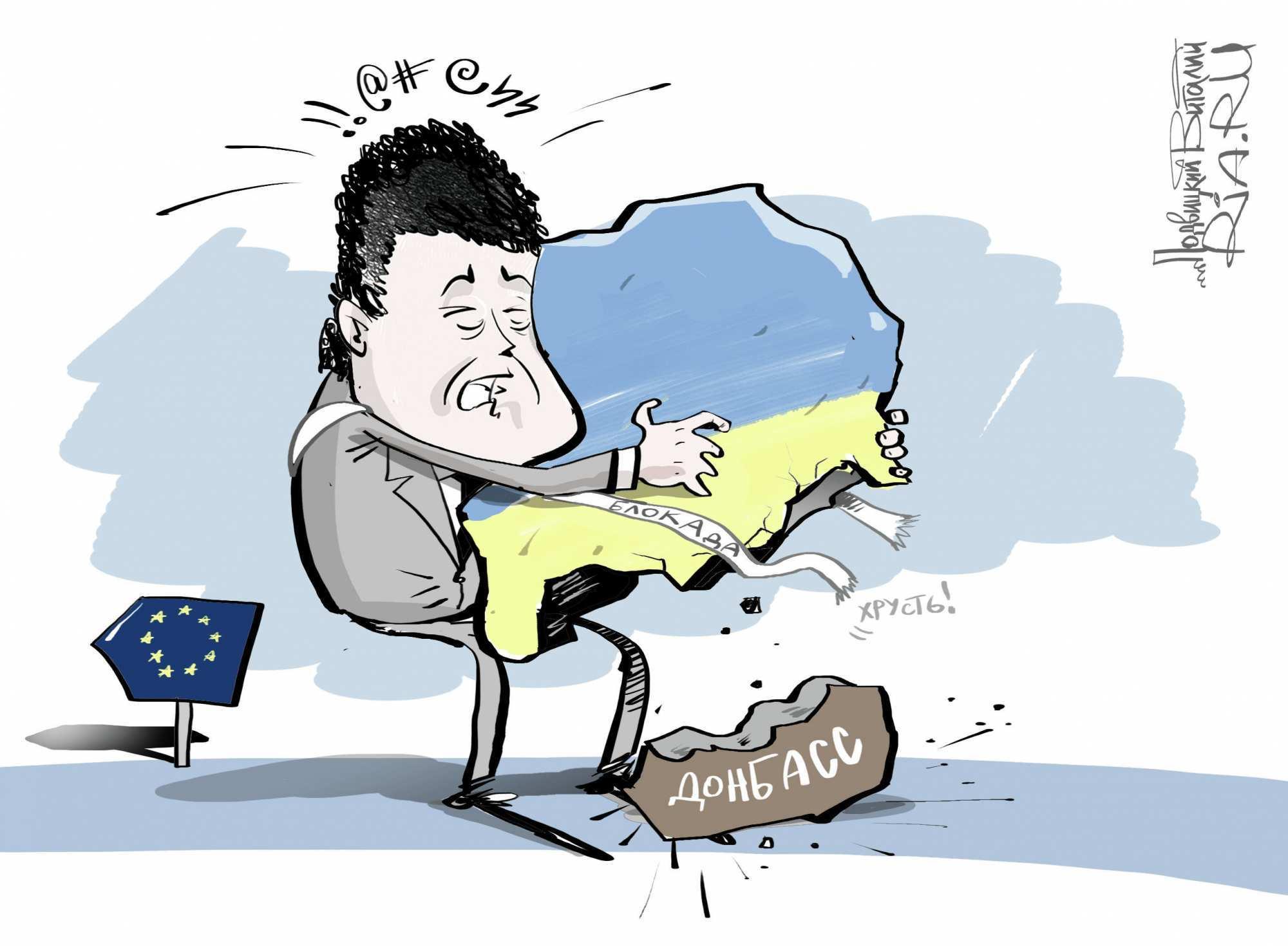 Блокада Донбасса — это курс на анклавизацию