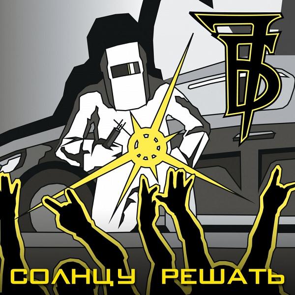 7Б выпустила альбом «Солнцу решать»