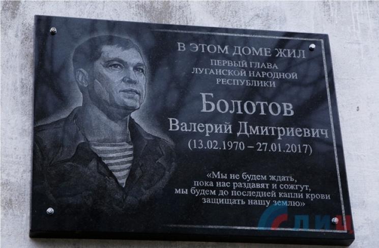 В Луганске в годовщину штурма управления СБУ открыли мемориальную доску первому главе ЛНР Валерию Болотову