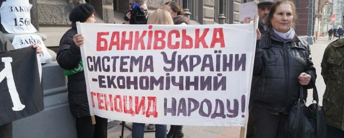Украину зачищают от национальных банков по примеру Восточной Европы