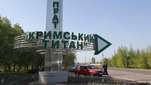 Фирташ выстроил юридически безупречную схему снабжения сырьем своего завода в Крыму в обход украинских санкций