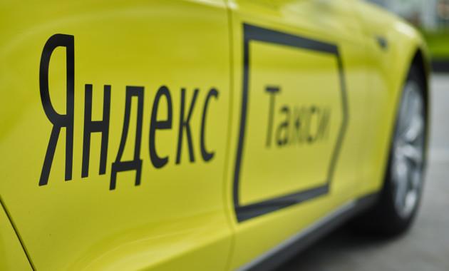 «Яндекс.Такси» ищет инвесторов и планирует продать часть бизнеса