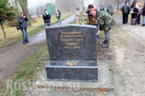 В Тернополе облили краской знак в честь дивизии Галичина (ФОТО)
