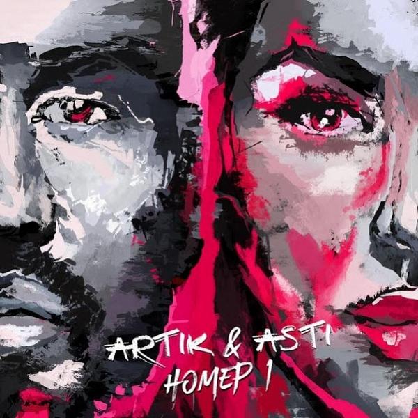 Artik&Asti выпустили альбом «Номер 1»