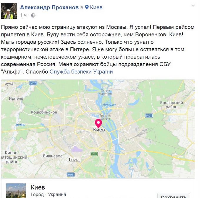 «Проханов улетел в Киев под охрану СБУ»: Украинские хакеры взломали блог писателя