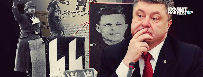 Ничего святого: Порошенко открыл в Киеве выставку, славящую эсэсовцев