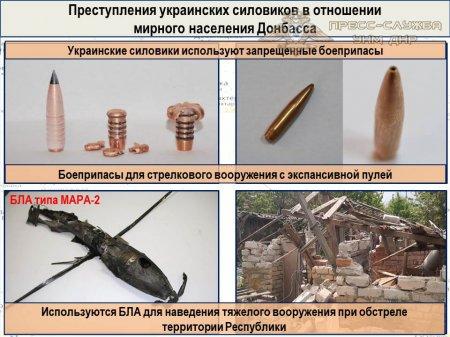 ВСУ обстреливают ДНР запрещенными пулями, которые раскрываются при попадании в тело человека