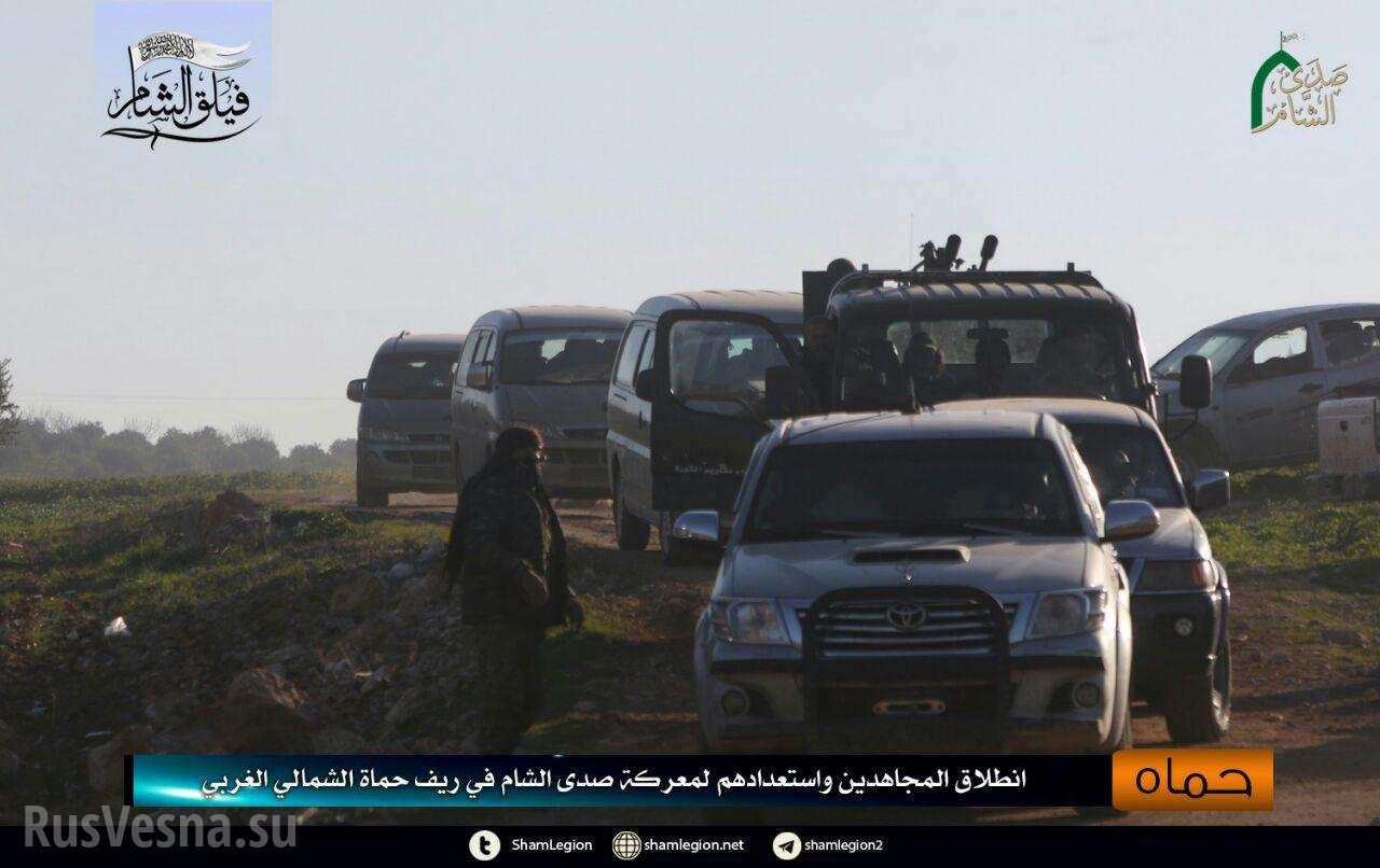 Боевики готовят наступление в сирийской Хаме