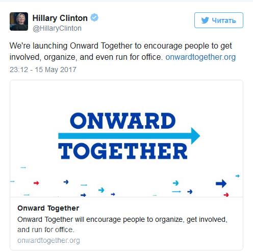 Хиллари Клинтон объявила о создании новой политической организации