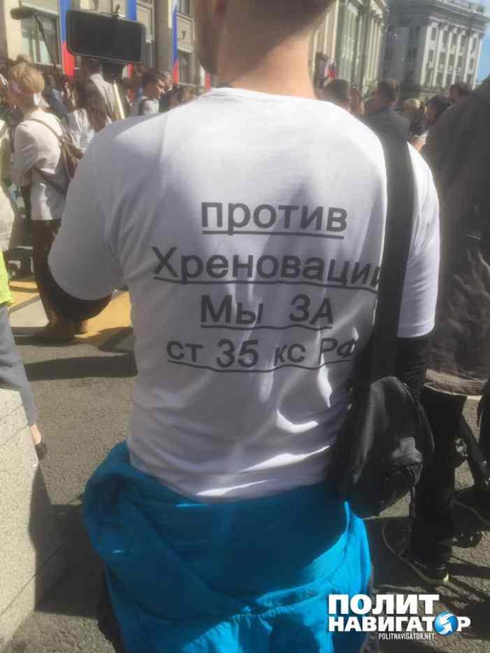 Либералы вновь митингуют под Госдумой против реновации. Есть задержанные