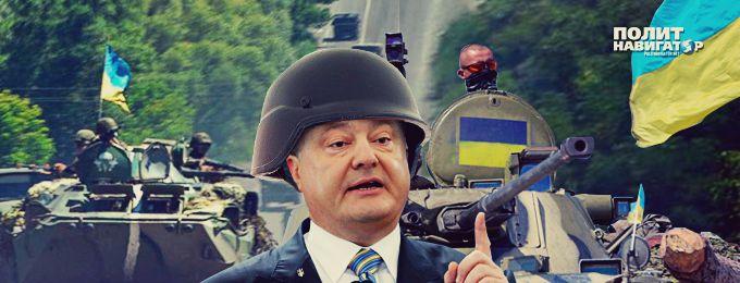 У Порошенко анонсировали захват территорий ЛДНР