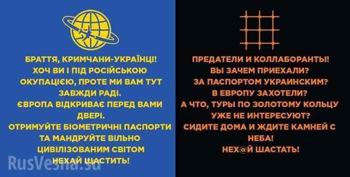 «Сидите дома и ждите камней с неба»: Украина встречает крымчан плакатами (ФОТО)