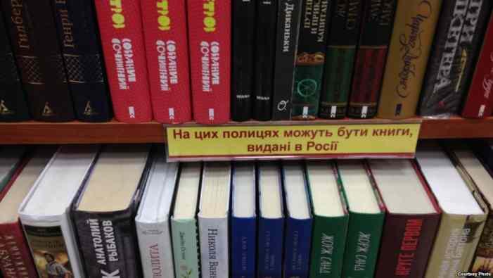 Проверено свидомой цензурой: украинское Госкомтелерадио выдало первые разрешения на ввоз книг из России
