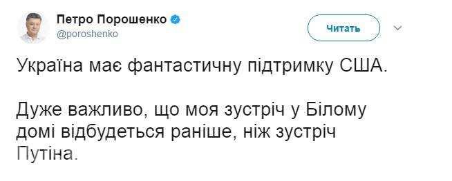 В России слова Порошенко о «фантастической поддержке Украины Соединенными Штатами» объяснили «сладким сном»