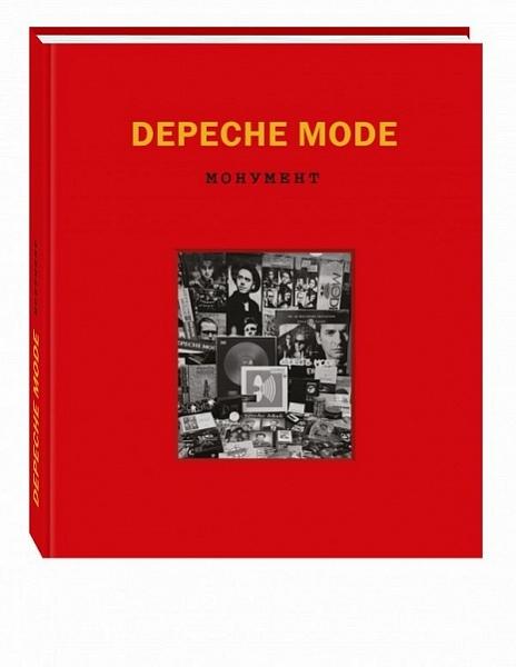 Книга о Depeche Mode выйдет на русском языке