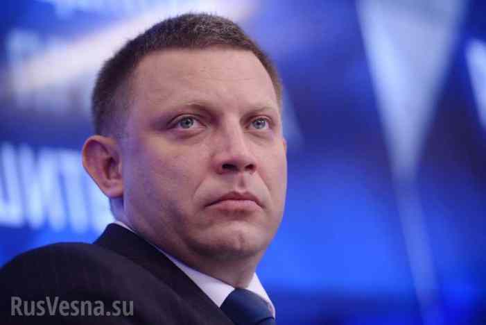 ВАЖНО: Столицей вместо Киева станет Донецк, — Захарченко