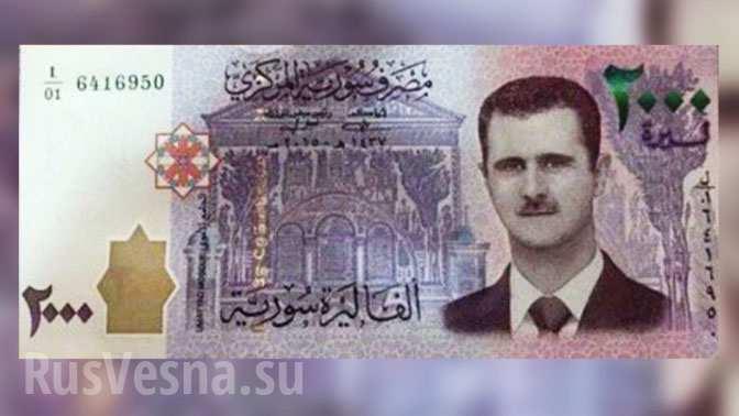 Центробанк Сирии выпустил банкноты с изображением Башара Асада (ФОТО)