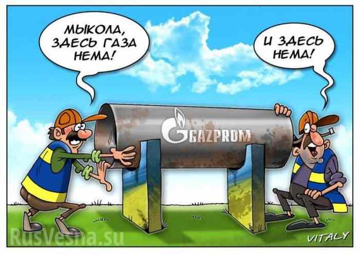 Украинский гоп-стоп: С «Газпрома» хотят сорвать три шкуры