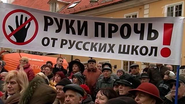 В Латвии запретили сдавать экзамены на русском