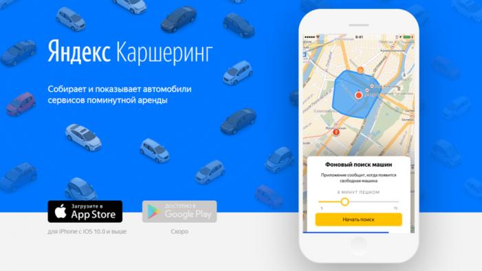 В российских столицах запущен сервис