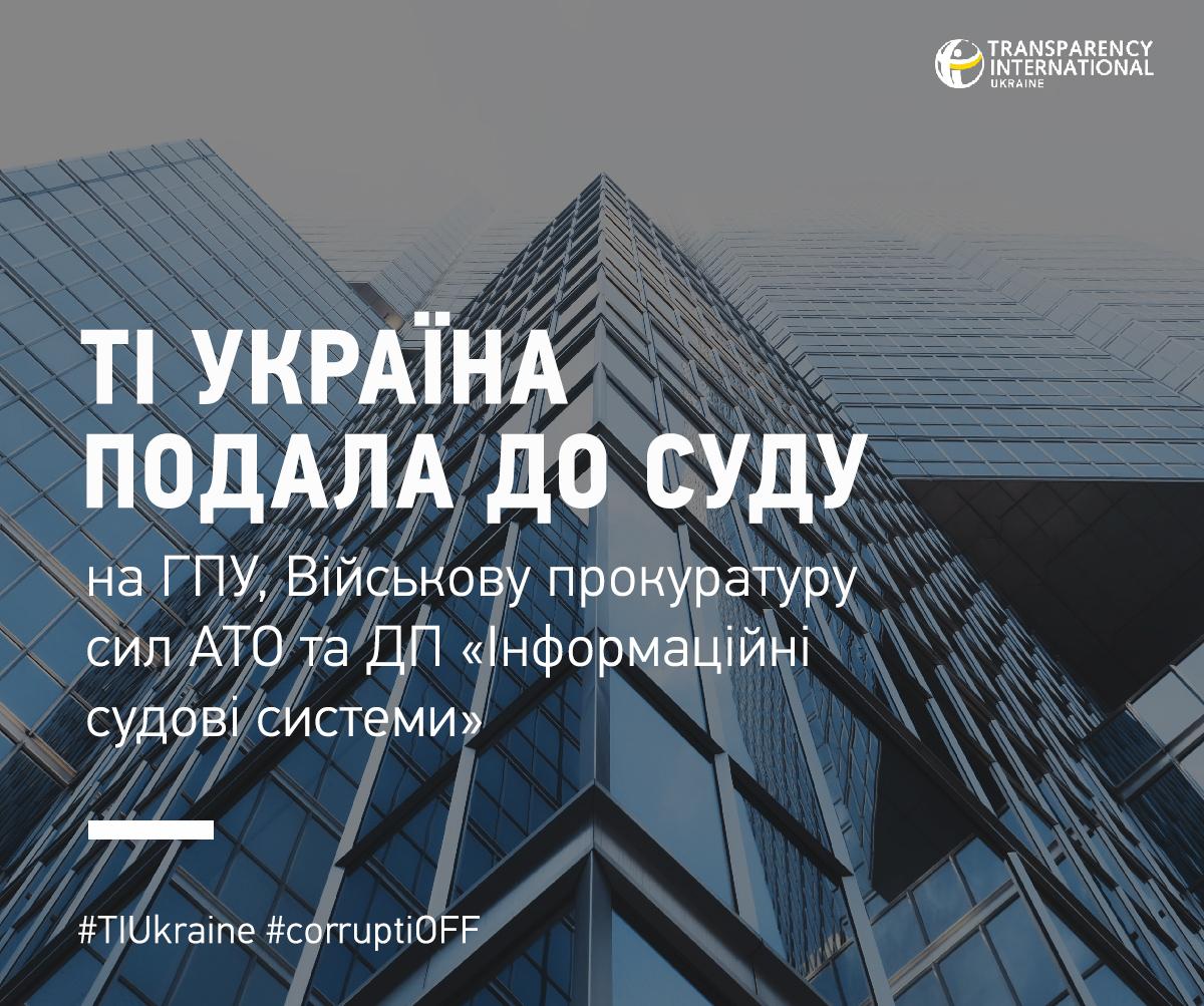 На украинских прокуроров подали в суд из-за «миллиардов Януковича»