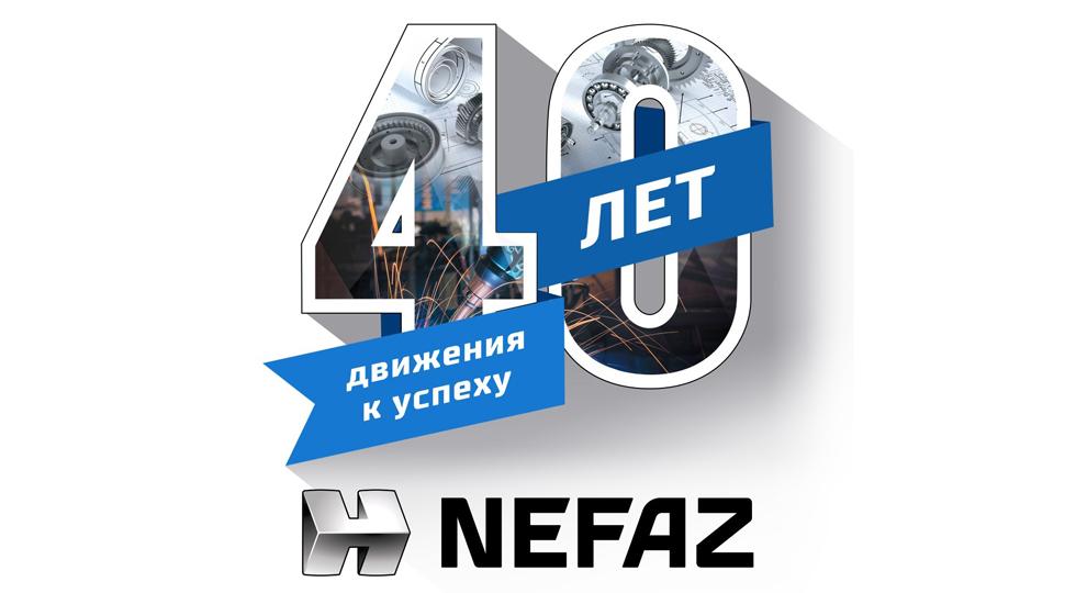 НЕФАЗ в октябре 2017 года отмечает 40-летие