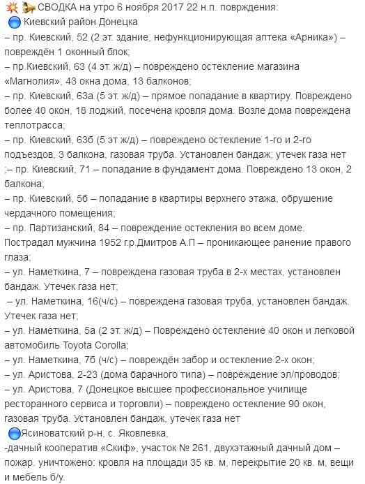 Несколько ноябрьских дней Донецка