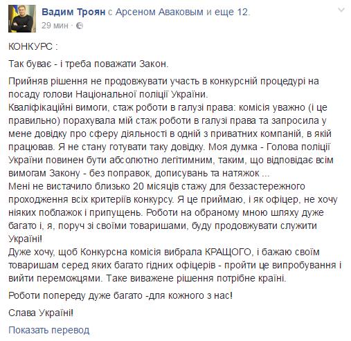 Нацист из «Азова» Троян отказался претендовать на должность главного полицая Украины