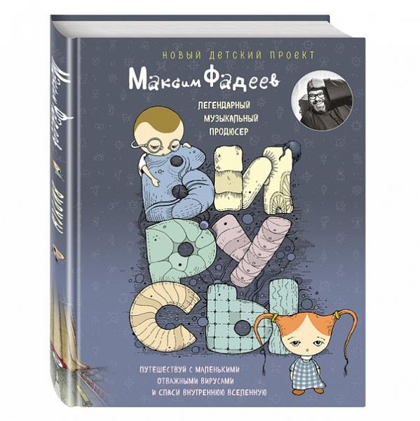 Макс Фадеев написал для детей про «Вирусы»
