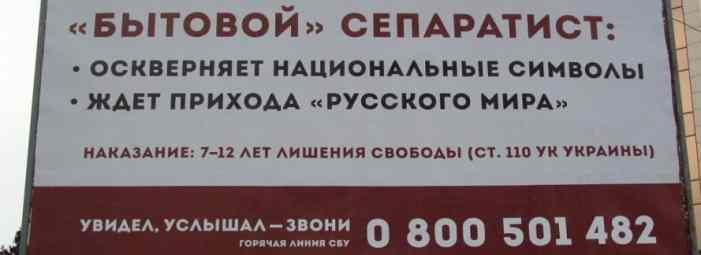В Киеве задумали принять закон о коллаборационизме, лишающий права голоса политических оппонентов
