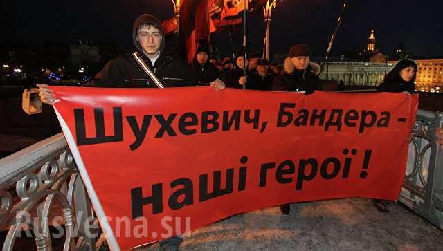 На Украине нацизма нет: Во Львове пройдёт фестиваль «ШухевичФест»