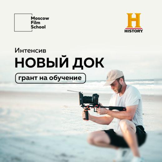 Телеканал HISTORY проводит конкурс грантов для поступающих на программу «Новый док» Московской школы кино